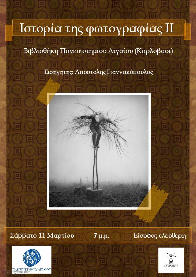 """Η αφίσα της συνάντησης """"Ιστορία της Φωτογραφίας ΙΙ"""""""