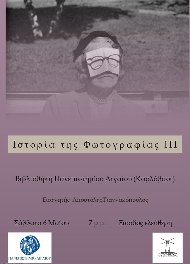 """Η αφίσα της συνάντησης """"Ιστορία της Φωτογραφίας ΙΙΙ"""""""
