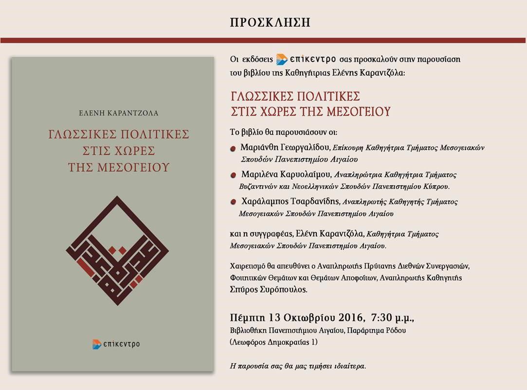 Η πρόσκληση της εκδήλωσης
