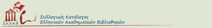Συλλογικός Κατάλογος Ελληνικών Ακαδημαϊκών Βιβλιοθηκών (Σ.Κ.Ε.Α.Β.)
