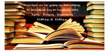 Σεμινάρια χρήσης Βιβλιοθήκης στο Παράρτημα Μυτιλήνης