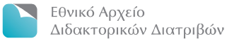 Εθνικό Αρχείο Διδακτορικών Διατριβών (ΕΑΔΔ)