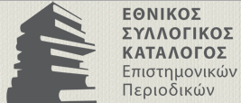National Collective Catalog of Scientific Journals (ESKEP)