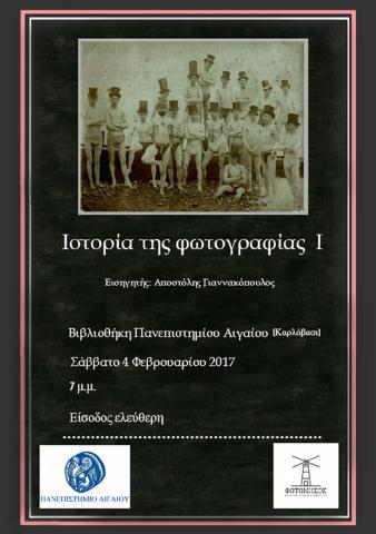 """Η αφίσα της συνάντησης """"Ιστορία της Φωτογραφίας Ι"""""""