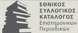 Εθνικός Συλλογικός Κατάλογος Επιστημονικών Περιοδικών (ΕΣΚΕΠ)