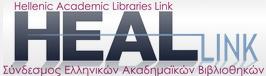 Σύνδεσμος Ελληνικών Ακαδημαϊκών Βιβλιοθηκών (HEALLink)